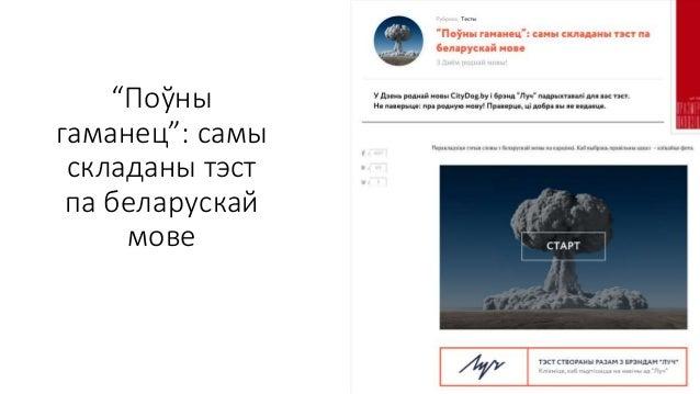 """""""Поўны гаманец"""": самы складаны тэст па беларускай мове"""