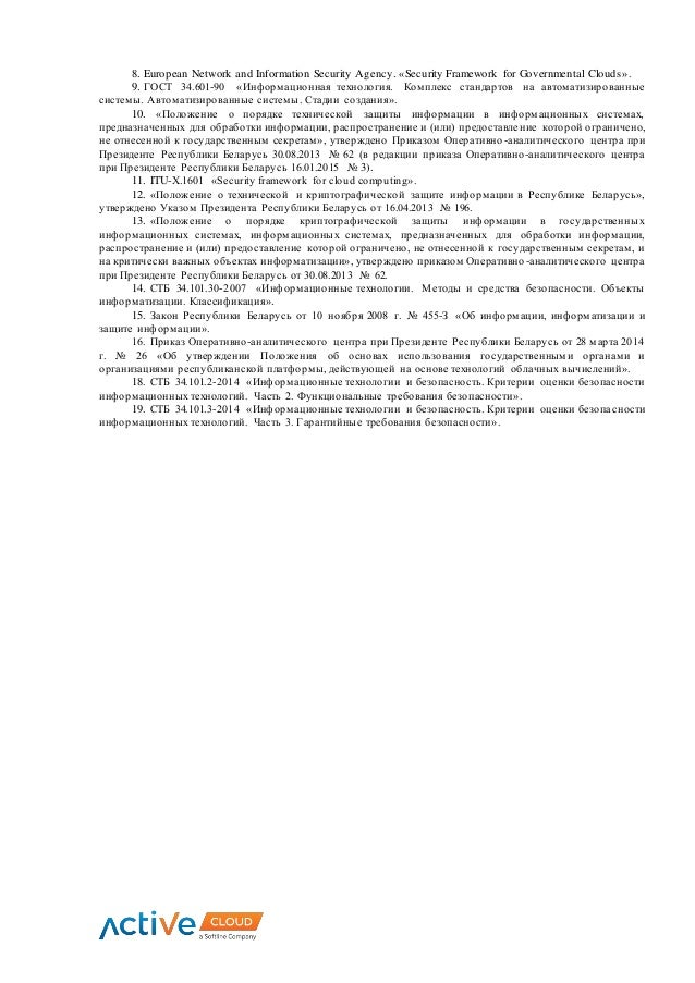 8. European Network and Information Security Agency. «Security Framework for Governmental Clouds». 9. ГОСТ 34.601-90 «Инфо...