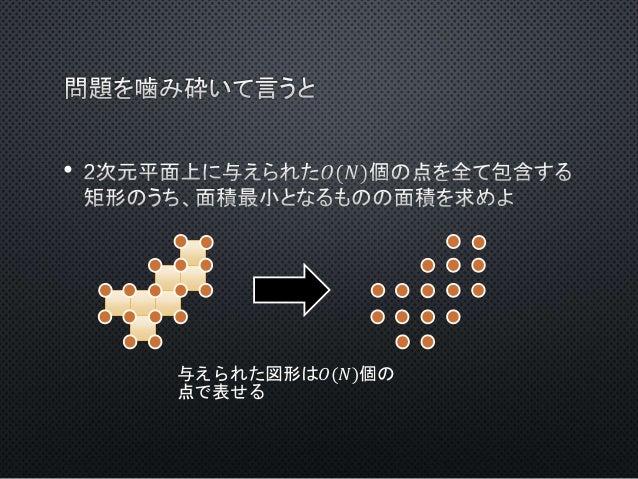 ACPC2016Day3:G問題 Slide 3