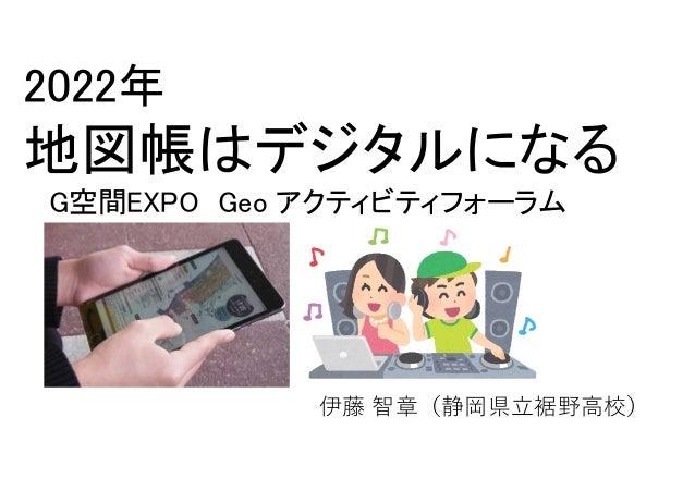 G空間EXPO Geo アクティビティフォーラム 2022年 地図帳はデジタルになる 伊藤 智章(静岡県立裾野高校)