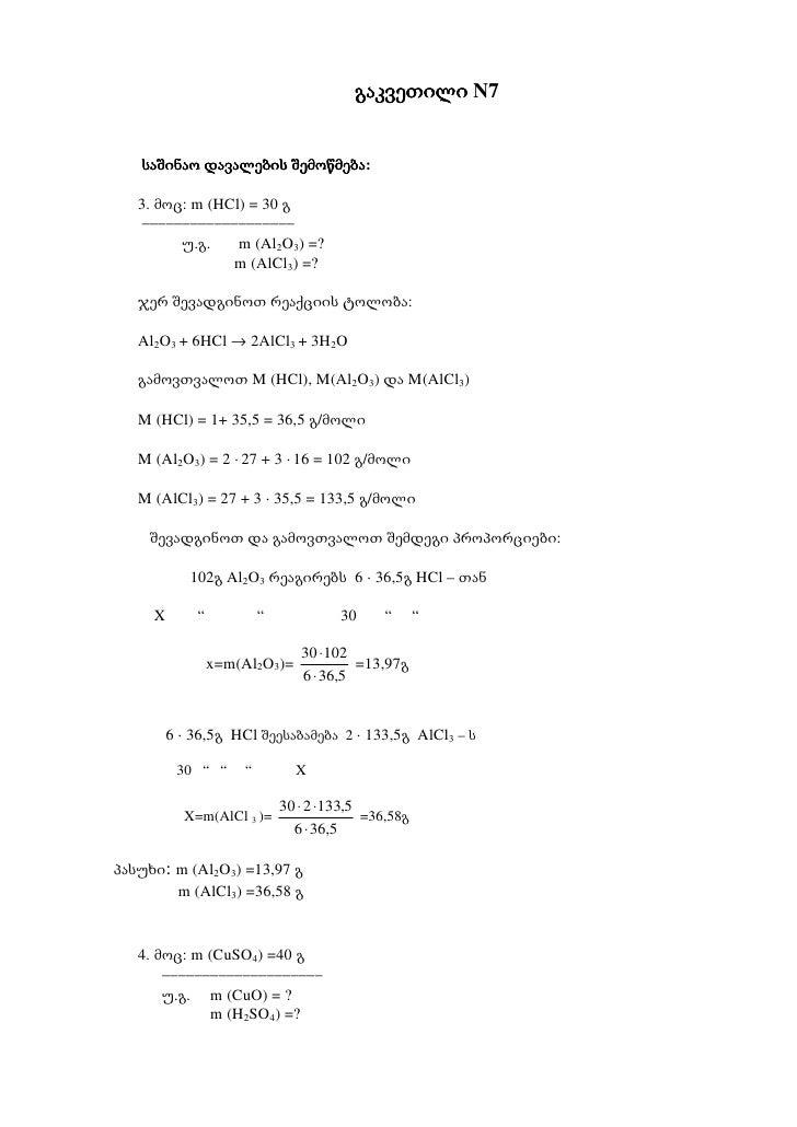გაკვეთილი N7                     შემოწმება:   საშინაო დავალების შემოწმება   3. მოც: m (HCl) = 30 გ   –––––––––––––––––––  ...