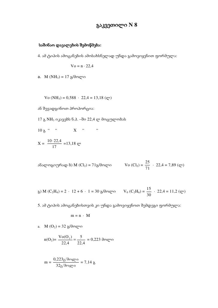 გაკვეთილი N 8                  შემოწმება:საშინაო დავალების შემოწმება4. ამ ტიპის ამოცანების ამოსახსნელად უნდა გამოვიყენით ფ...