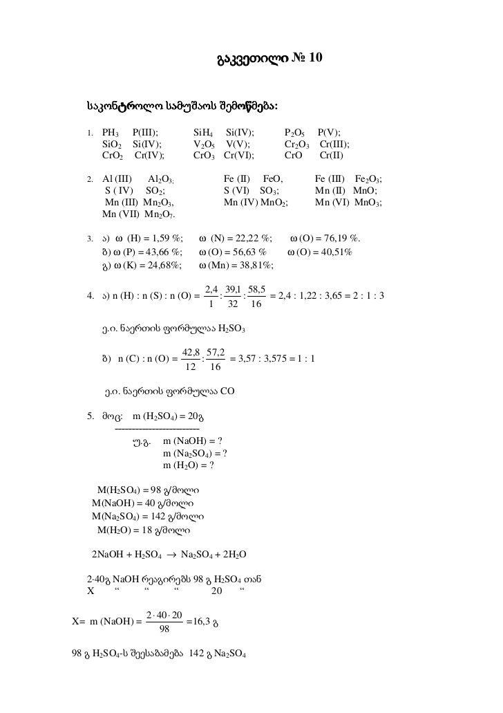 გაკვეთილი № 10                       შემოწმება:   საკონტროლო სამუშაოს შემოწმება   1.   PH3 P(III);            SiH4 Si(IV);...