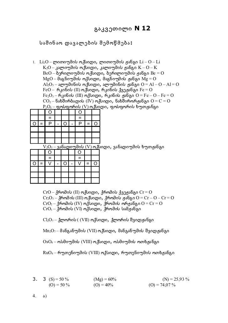 გაკვეთილი N 12     საშინაო დავალების შემოწმება :1.Li2O – ლითიუმის ოქსიდი, ლითიუმის ჟანგი Li – O – Li    K2O – კალიუმის ოქს...