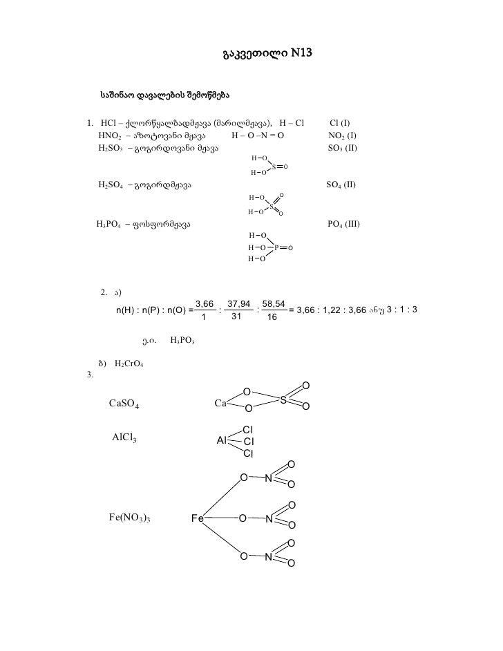 გაკვეთილი 13     საშინაო დავალების შემოწმება1. HCl – ქლორწყალბადმჟავა (მარილმჟავა), H – Cl                      Cl (I)   ...