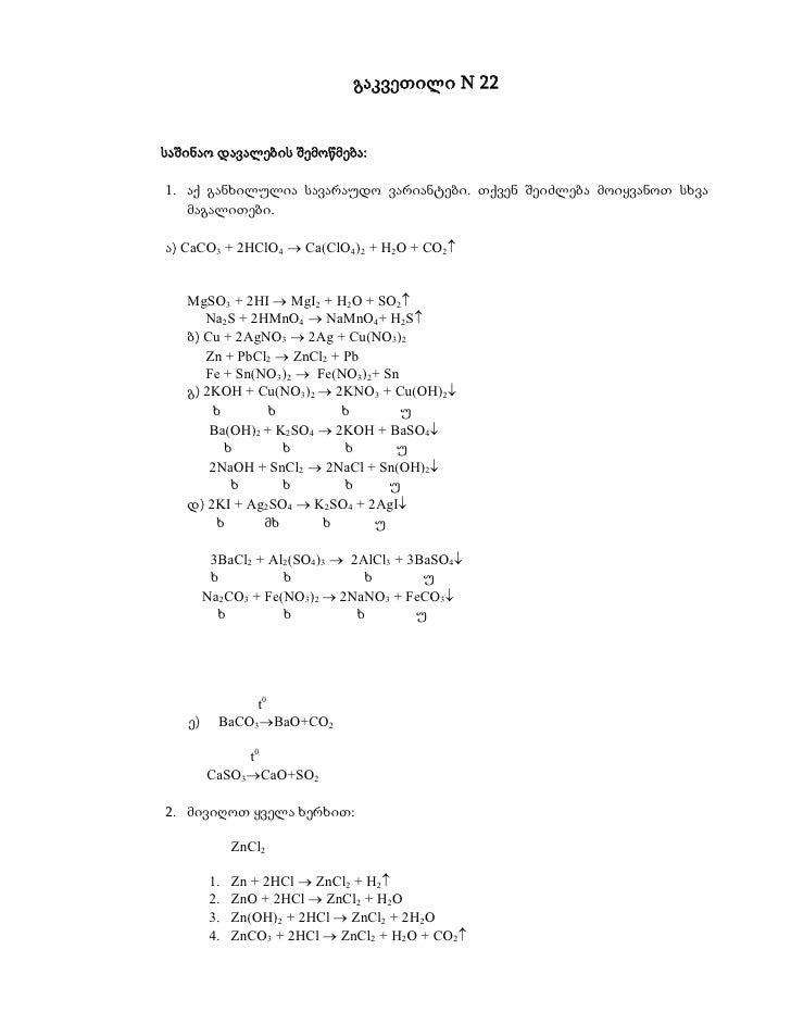 გაკვეთილი N 22საშინაო დავალების შემოწმება:1. აქ განხილულია სავარაუდო ვარიანტები. თქვენ შეიძლება მოიყვანოთ სხვა   მაგალითებ...