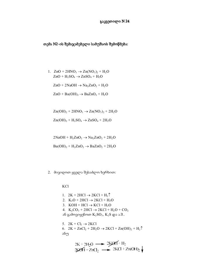 გაკვეთილი N 24თემა N2-ის შემაჯამებელი სამუშაოს შემოწმება:  1. ZnO + 2HNO3  Zn(NO3)2 + H2O     ZnO + H2SO4  ZnSO4 + H2O  ...