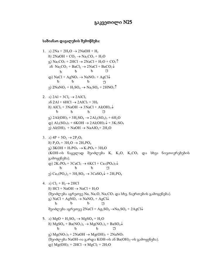 გაკვეთილი N25საშიანაო დავალების შემოწმება:1. ა) 2Na + 2H2O  2NaOH + H2   ბ) 2NaOH + CO2  Na2CO3 + H2O   გ) Na2CO3 + 2HCl...