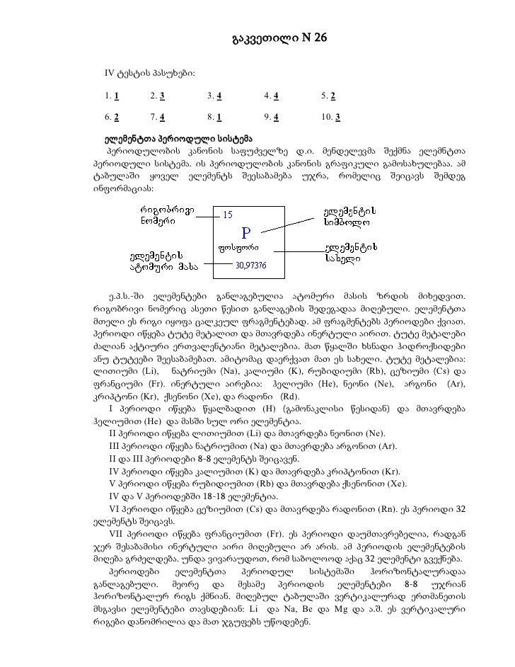 გაკვეთილი N 26  IV ტესტის პასუხები:  1. 1     2. 3         3. 4       4. 4      5. 2  6. 2     7. 4         8. 1       9. ...