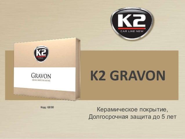 Код: G030 K2 GRAVON Керамическое покрытие, Долгосрочная защита до 5 лет