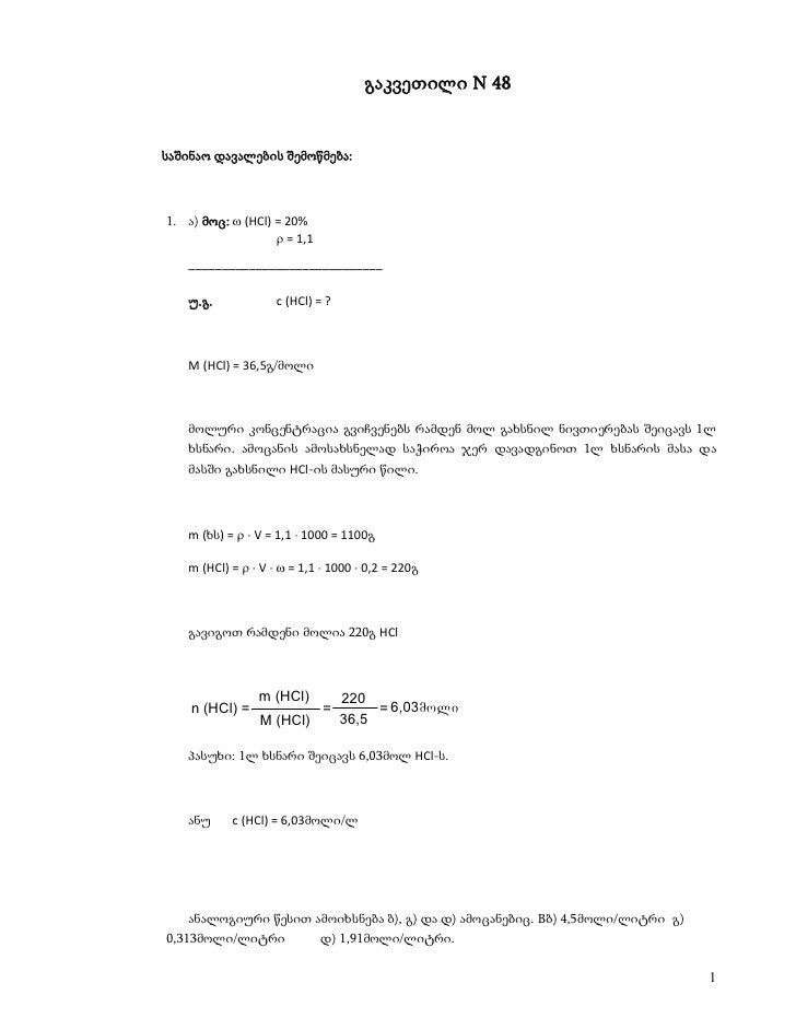 გაკვეთილი N 48საშინაო დავალების შემოწმება:1. ა) მოც:  (HCl) = 20%                    = 1,1   –––––––––––––––––––––––––––...