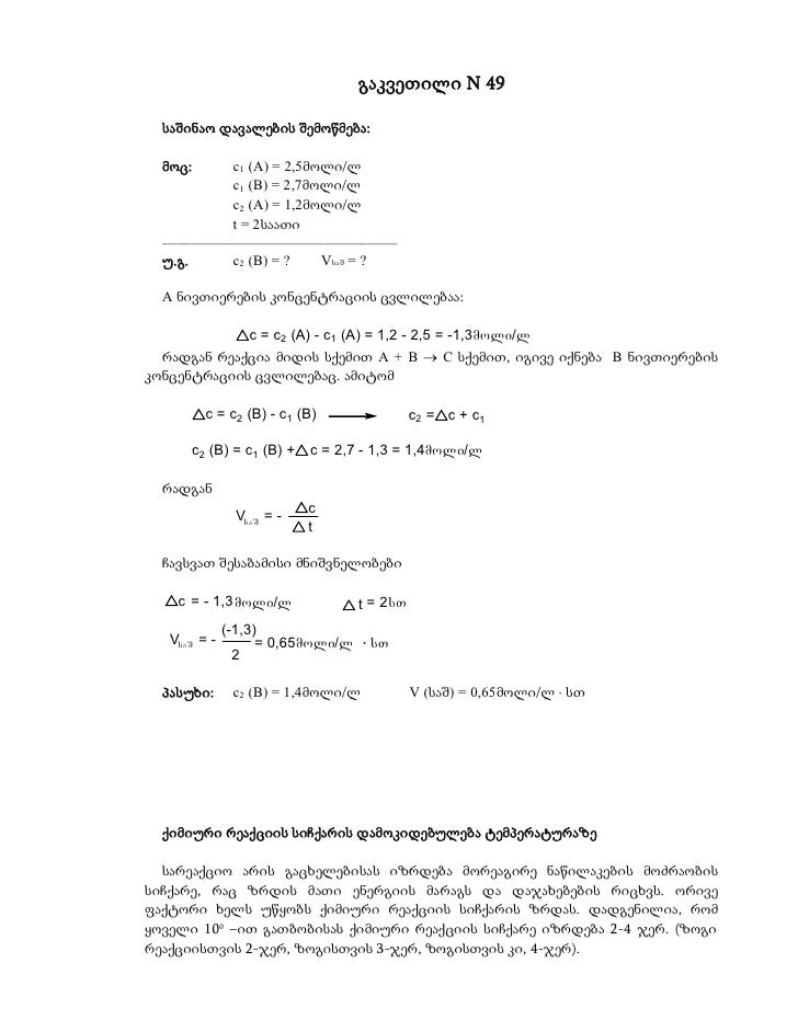 გაკვეთილი N 49  საშინაო დავალების შემოწმება:  მოც:      c1 (A) = 2,5მოლი/ლ            c1 (B) = 2,7მოლი/ლ            c2 (A)...