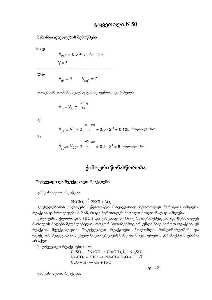 გაკვეთილი N 50  საშინაო დავალების შემოწმება მოც: მოც:            V200 = 0,5 moli/l• ·wT                       მოლი/ლ წთ.  ...