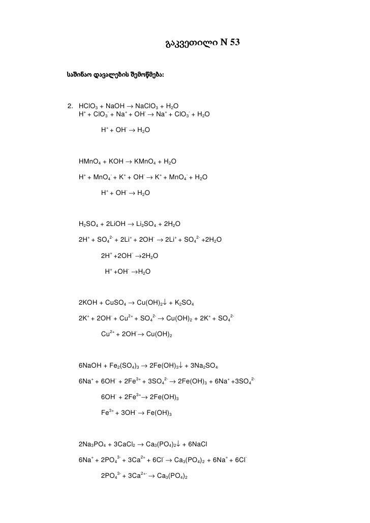 გაკვეთილი N 53                  შემოწმება:საშინაო დავალების შემოწმება:2. HClO3 + NaOH → NaClO3 + H2O   H+ + ClO3- + Na+ + ...