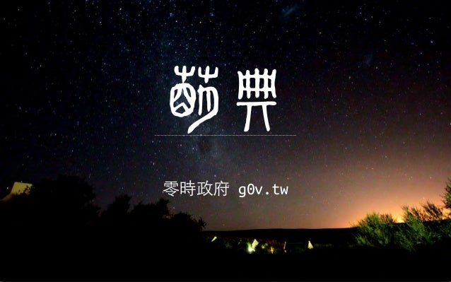 萌典零時政府 g0v.tw