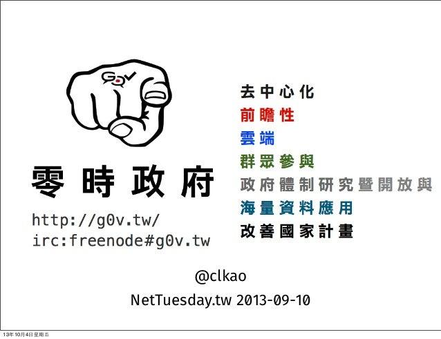 @clkao NetTuesday.tw 2013-09-10 13年10⽉月4⽇日星期五