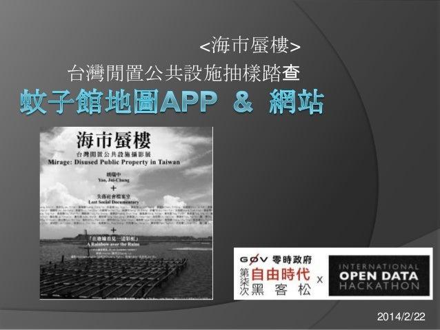 <海市蜃樓> 台灣閒置公共設施抽樣踏查  2014/2/22