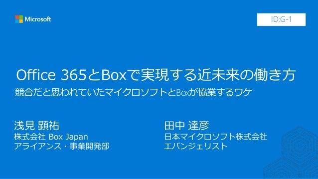 JPC2018[G1]Office 365 と Box で実現する近未来の働き方 ~競合だと思