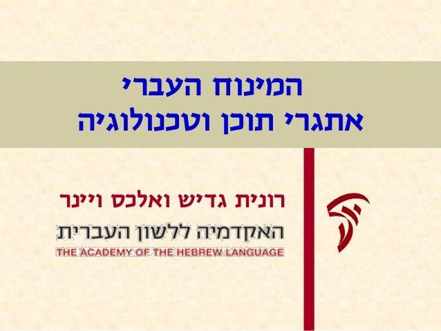 העברי המינוח וטכנולוגיה תוכן אתגרי ויינר ואלכס גדיש רונית
