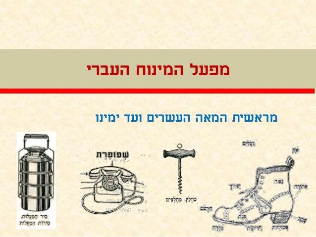 העברי המינוח מפעל ימינו ועד העשרים המאה מראשית
