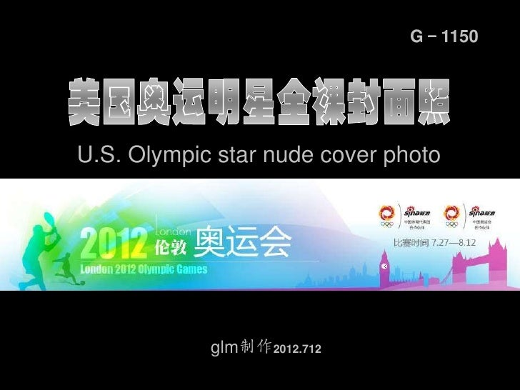 G-1150U.S. Olympic star nude cover photo            glm制作2012.712