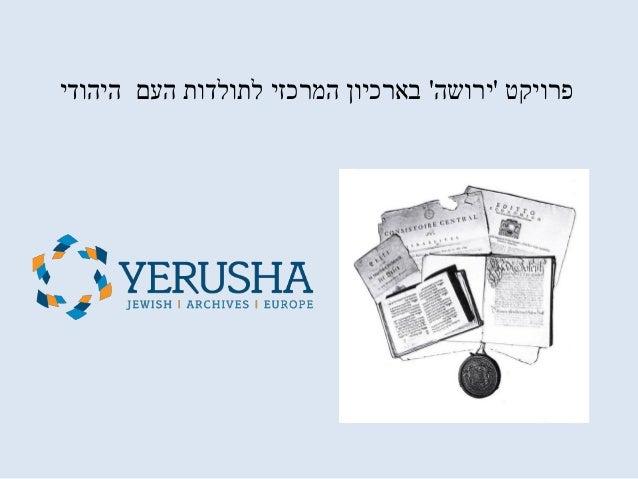 פרויקט'ירושה'היהודי העם לתולדות המרכזי בארכיון