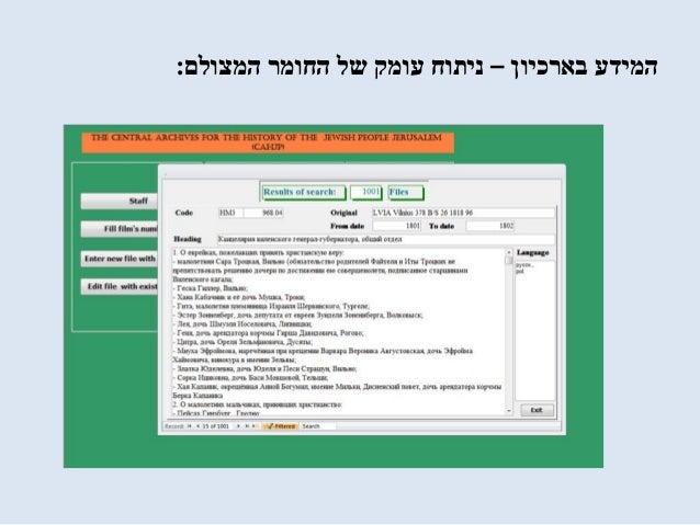 המידעבארכיון–עומק ניתוחהחומר שלהמצולם: