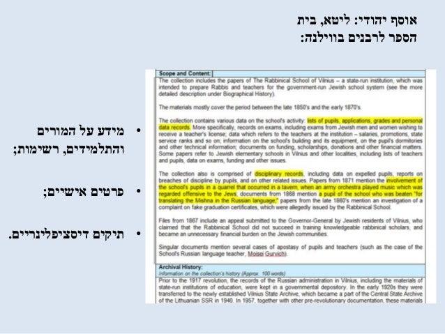 יהודי אוסף:ליטא,בית בווילנה לרבנים הספר: •המורים על מידע והתלמידים,רשימות; •אישיים פרטים; •די...