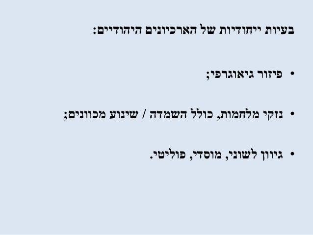 היהודיים הארכיונים של ייחודיות בעיות: •גיאוגרפי פיזור; •מלחמות נזקי,השמדה כולל/מכוונים שינוע; •...