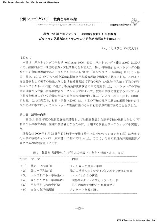 The Japan Society for the Study of Education NII-Electronic Library Service The  Japan  Soclety  for  t二he  Study  of  Edu...