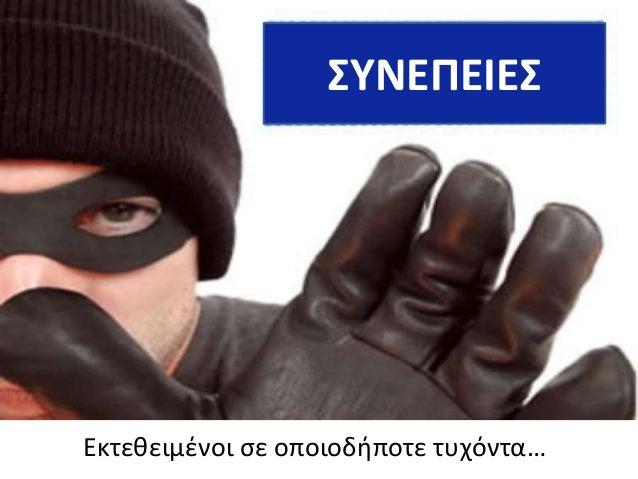Κίνδυνοι στο Facebook - Γ1 Slide 3