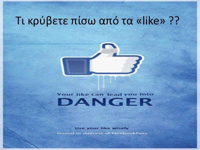 Τι κρφβετε πίςω από τα «like» ??