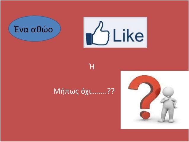 Κίνδυνοι στο Facebook - Γ1 Slide 2