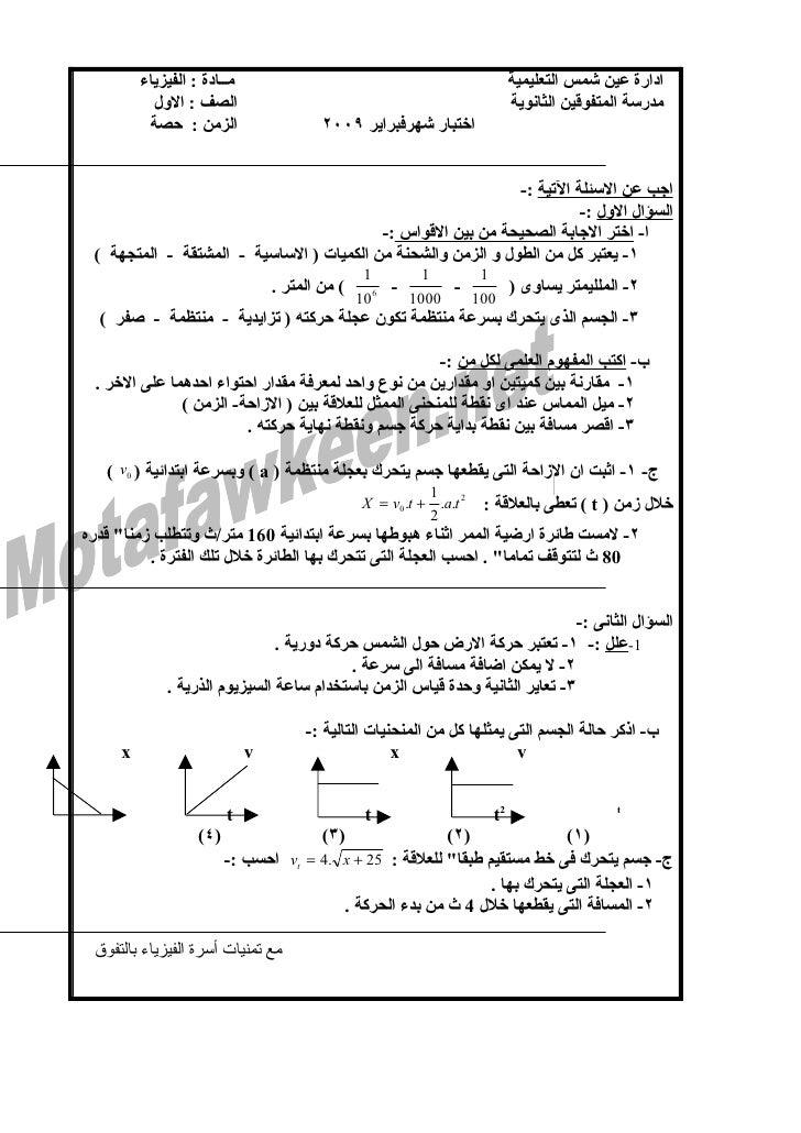 مــادة : الفيزياء                                                 ادارة عين شمس التعليمية            الصف : الول    ...