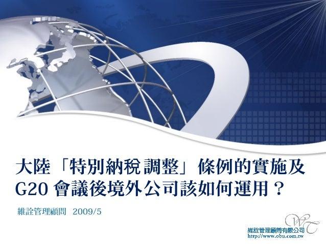 大陸「特別納稅 調整」條例的實施及G20 會議後境外公司該如何運用?維詮管理顧問 2009/5