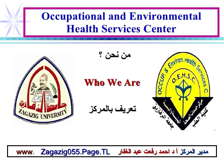 <ul><li>من نحن ؟ </li></ul><ul><li>Who We Are </li></ul><ul><li>تعريف بالمركز </li></ul>Occupational and Environmental Hea...