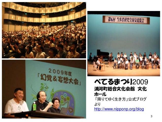 3 べてるまつり2009 浦河町総合文化会館 文化 ホール 「降りてゆく生き方」公式ブログ より http://www.nipponp.org/blog