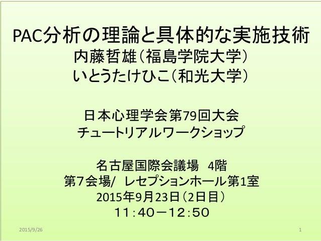 G238 内藤哲雄・いとうたけひこ ...