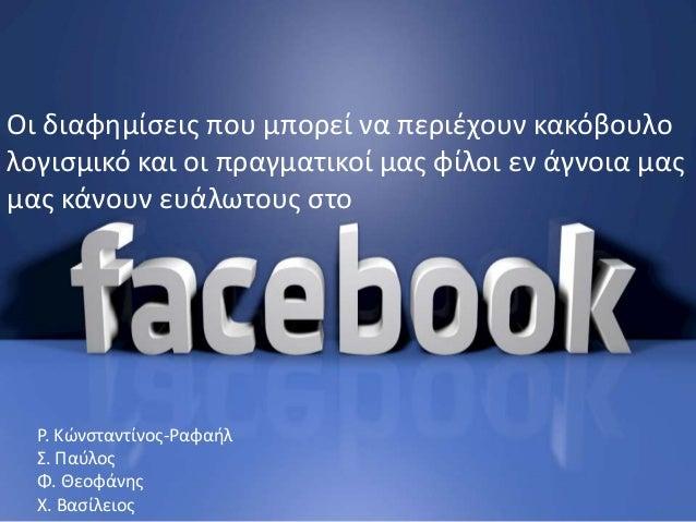 Οι διαφημίσεις που μπορεί να περιέχουν κακόβουλο λογισμικό και οι πραγματικοί μας φίλοι εν άγνοια μας μας κάνουν ευάλωτους...