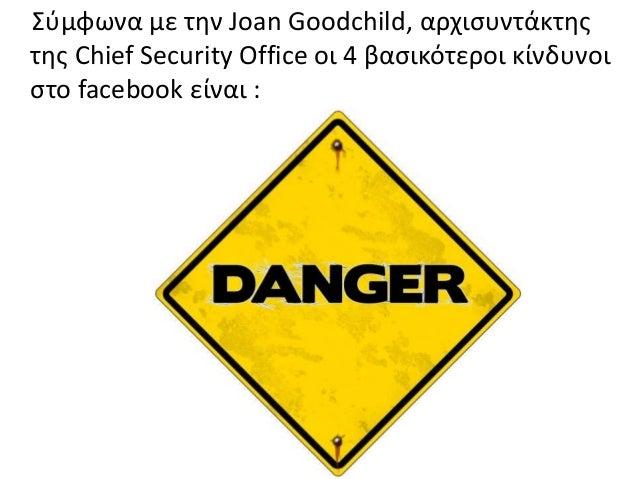 Κίνδυνοι στο Facebook - Γ2 Slide 2