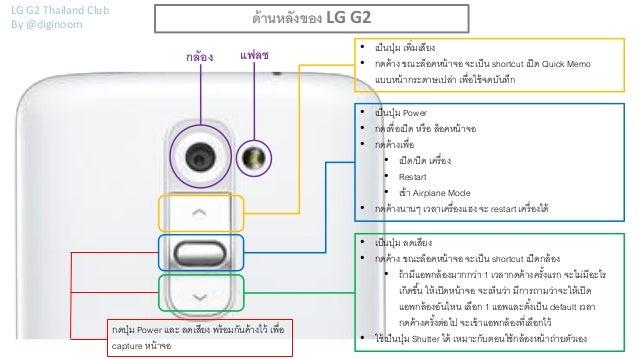 LG G2 Thailand Club By @diginoom  ด้ านหลังของ LG G2 กล้ อง  แฟลช  • เป็ นปุ่ ม เพิ่มเสียง • กดค้ าง ขณะล็อคหน้ าจอ จะเป็ ...