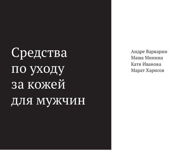 Средства     Андре Варварин             Маша Мининапо уходу             Катя Иванова             Марат Харисовза кожейдля ...