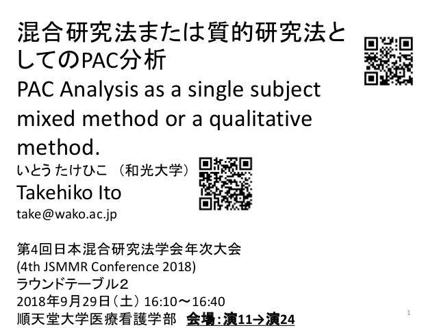 混合研究法または質的研究法と してのPAC分析 PAC Analysis as a single subject mixed method or a qualitative method. いとう たけひこ (和光大学) Takehiko It...
