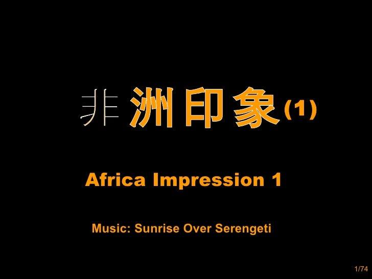 非洲印象 Africa Impression 1   Music: Sunrise Over Serengeti (1)