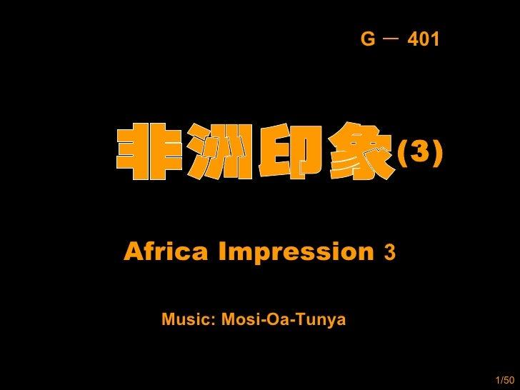 Africa Impression  3 Music: Mosi-Oa-Tunya (3) G - 401