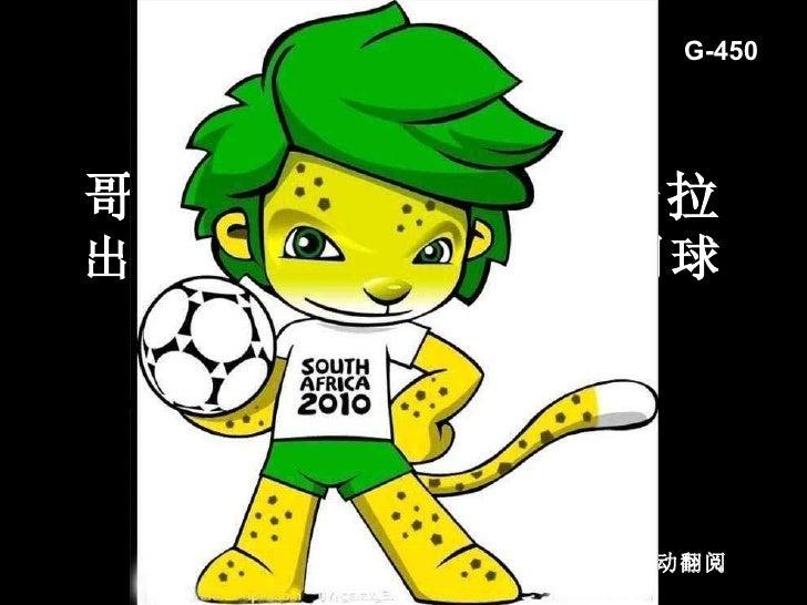 哥伦比亚流行天后夏奇拉 出席发布会并展示决赛用球 图片选自 Sina 音乐:夏奇拉演唱 南非世界杯主题曲《 Waka Waka 》 自动翻阅 G-450