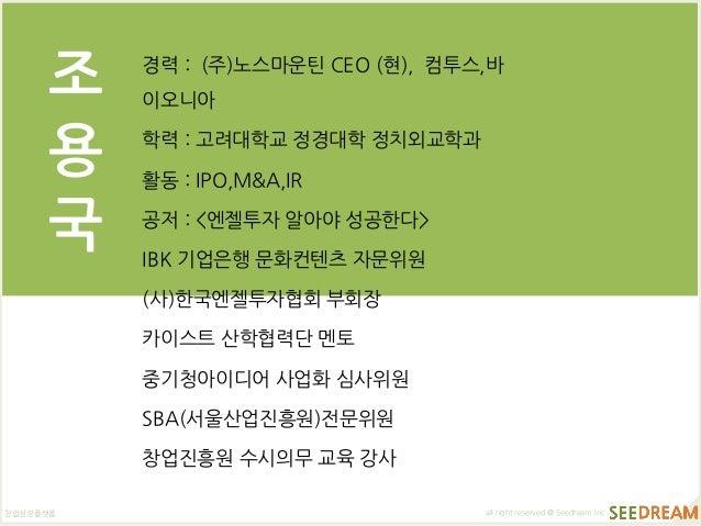 [2014 Fall Global Startup Conference] 초기기업 투자협상 가능한가(조용국) Slide 2