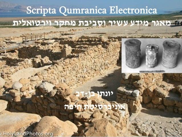 Scripta Qumranica Electronica וירט מחקר וסביבת עשיר מידע מאגרואלית בן יונתן-דב חיפה אוניברסיטת