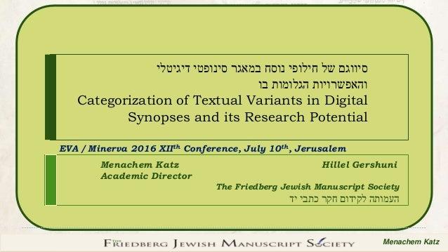 1 12/7/20161 1 Menachem Katz דיגיטלי סינופטי במאגר נוסח חילופי של סיווגם בו הגלומות והאפשרויות Categor...
