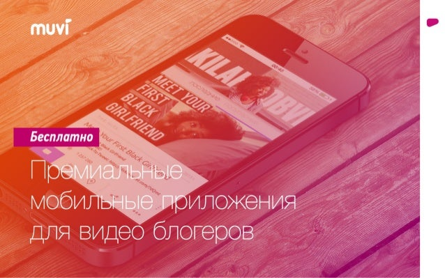 MUVI for bloggers